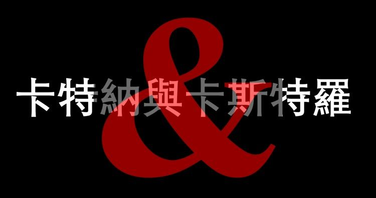 Grupo Catena & Castro Real Estate Brasil China